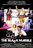 Черный шарик (1980)