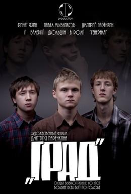 Постер фильма Град (2010)