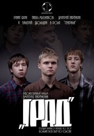 Град (2010)