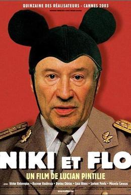 Постер фильма Ники Арделян, полковник запаса (2003)