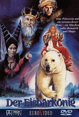 Постер фильма Король – полярный медведь (1991)
