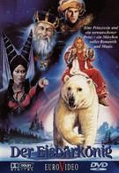 Король – полярный медведь (1991)