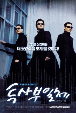 Постер фильма Мой босс, мой учитель (2006)