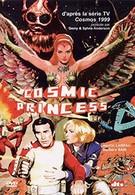 Космическая принцесса (1982)