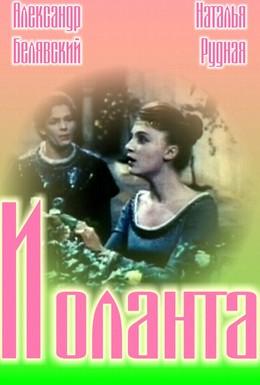 Постер фильма Иоланта (1963)
