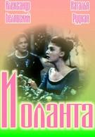 Иоланта (1963)