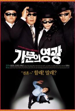Постер фильма Замужем за мафией (2002)
