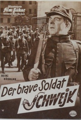 Постер фильма Бравый солдат Швейк (1960)