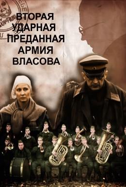 Постер фильма Вторая Ударная. Преданная армия Власова (2011)