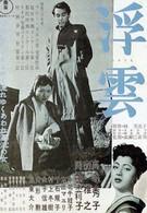 Плывущие облака (1955)