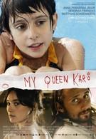 Моя королева Каро (2009)
