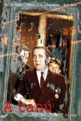 Постер фильма Свидетель (1969)