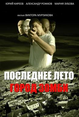 Постер фильма Последнее лето. Город Зомби (2008)