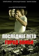 Последнее лето. Город Зомби (2008)