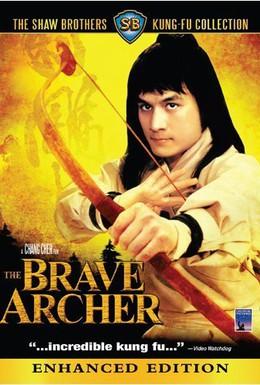 Постер фильма Храбрый лучник (1977)