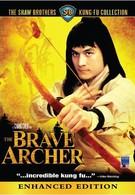 Храбрый лучник (1977)