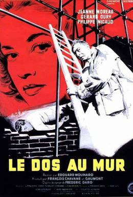 Постер фильма Спиной к стене (1958)