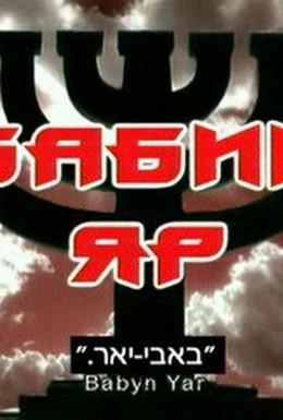 Постер фильма Бабий Яр (2002)