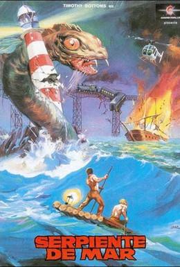 Постер фильма Морской змей (1984)