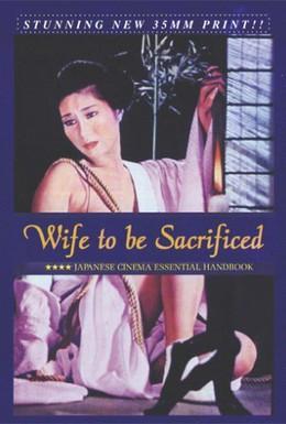 Постер фильма Жена как жертва (1974)