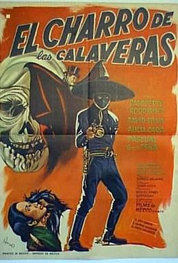 Постер фильма Всадник с черепами (1965)