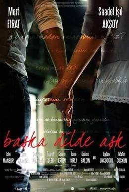 Постер фильма Любовь на других языках (2009)