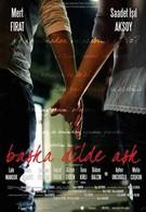 Любовь на других языках (2009)