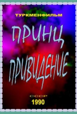 Постер фильма Принц-привидение (1990)