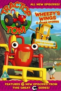 Постер фильма Трактор Том (2003)
