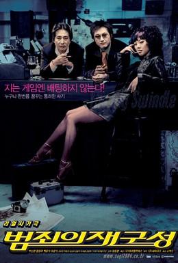 Постер фильма Большая афера (2004)