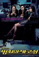 Большая афера (2004)