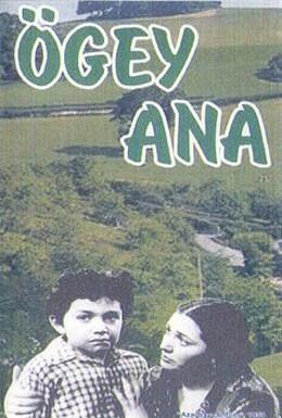 Постер фильма Мачеха (1958)