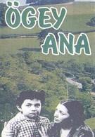 Мачеха (1958)