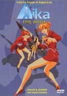 Агент Айка (1997)