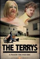 Терри и Терри (2011)