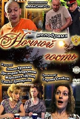Постер фильма Ночной гость (2011)