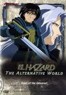 Альтернативный мир Эль-Хазард (1998)