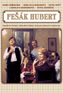Постер фильма Красавчик Губерт (1984)