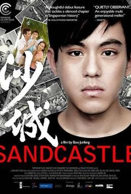 Постер фильма Замок из песка (2010)