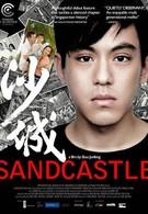 Замок из песка (2010)