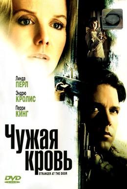 Постер фильма Чужая кровь (2004)