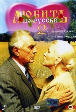 Постер фильма Любить по-русски 2 (1996)