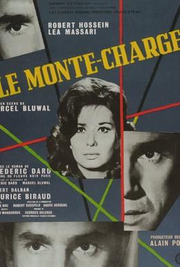 Постер фильма Грузовой лифт (1962)