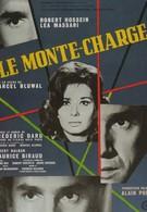 Грузовой лифт (1962)