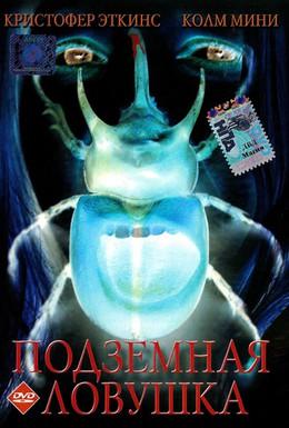 Постер фильма Подземная ловушка (2006)