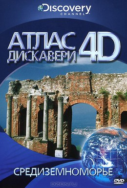 Постер фильма Атлас 4D (2010)