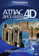Атлас 4D (2010)