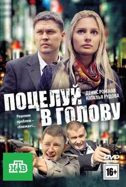 Постер фильма Поцелуй в голову (2012)