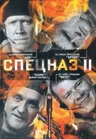 Спецназ 2 (2003)