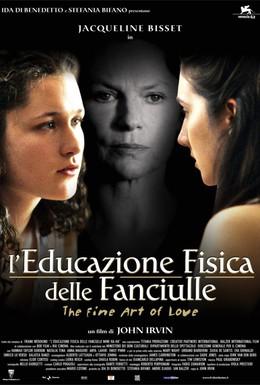 Постер фильма Изящное искусство любви (2005)